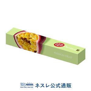 【ネスレ公式通販】キットカット ショコラトリー パッションフルーツ 1本【KITKAT チョコレート】