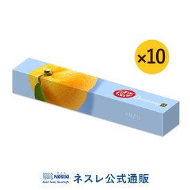 キットカット ショコラトリー ゆず 1本×10【ネスレ公式通販】【KITKAT チョコレート】