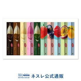 【ネスレ公式通販】キットカット ショコラトリー ギフト 10本セット【KITKAT チョコレート】
