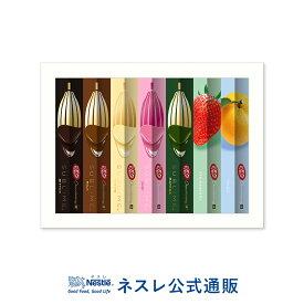 【バレンタイン2020】キットカット ショコラトリー ギフト 7本セット【KITKAT チョコレート】