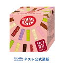 【EC限定】キットカット バラエティパーティーボックス 20種類60枚入り【KITKAT チョコレート | ネスレ チョコ ギフト…