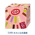 【ネスレ公式通販】キットカットバラエティパーティーボックス20種類60枚入り【KITKATチョコレート】