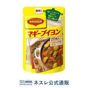 マギー ブイヨン袋 20個入り【ネスレ公式通販】