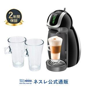 【ネスレ公式通販・送料無料】ジェニオ2黒ラテグラスセット【コーヒーメーカーコーヒーマシンドルチェグスト本体】
