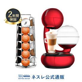 エスペルタ レッドメタル カプセルタワーセット【ネスレ公式通販・送料無料】【コーヒーメーカー コーヒーマシン ドルチェグスト 本体 アイスコーヒー】