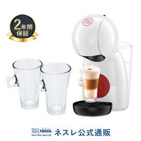 ピッコロXS ホワイト ラテグラスセット【ネスレ公式通販・送料無料】【アイスコーヒー コーヒーメーカー コーヒーマシン ドルチェグスト 本体】