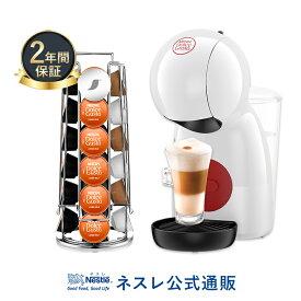 ピッコロXS ホワイト カプセルタワーセット【ネスレ公式通販・送料無料】【コーヒーメーカー コーヒーマシン ドルチェグスト 本体 アイスコーヒー 】