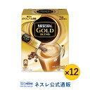 【ネスレ公式通販・送料無料】ネスカフェ ゴールドブレンド スティックコーヒー 28本 ×12【スティックコーヒー 脱 インスタントコーヒー】