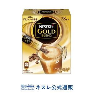 【ネスレ公式通販】ネスカフェ ゴールドブレンド スティックコーヒー 28本【スティックコーヒー 脱 インスタントコーヒー】