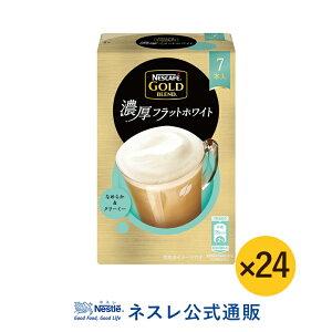 【ネスレ公式通販・送料無料】ネスカフェ ゴールドブレンド 濃厚フラットホワイト 7本 ×24