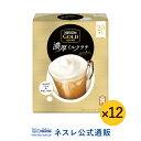 【ネスレ公式通販・送料無料】ネスカフェ ゴールドブレンド 濃厚ミルクラテ 20本 ×12【スティックコーヒー 脱 インスタントコーヒー】