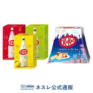 【ネスレ公式通販】キットカット 日本土産セット【KITKAT チョコレート ? ネスレ チョコ ギフト ご当地 詰め合わせ お菓子 おかし 菓子 スイーツ 洋菓子 個包装 お土産 おみやげ プレゼント