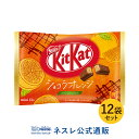 キットカット ミニ ショコラオレンジ 12枚 ×12【KITKAT チョコレート | ネスレ チョコ お菓子 おかし 菓子 スイーツ …