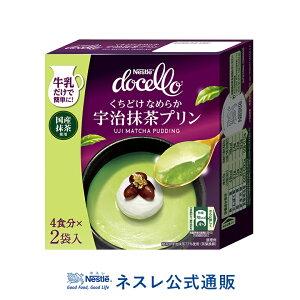 【ネスレ公式通販】ネスレ ドチェロ 宇治抹茶プリン 2袋