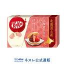 【ネスレ公式通販】キットカットミニ 北海道小豆&いちご 12枚【KITKAT チョコレート】