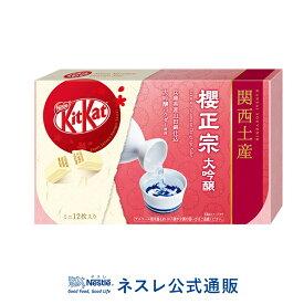 【ネスレ公式通販】キットカット ミニ 日本酒 櫻正宗 12枚【KITKAT チョコレート】