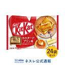 【ネスレ公式通販・送料無料】キットカット ミニ 焼いておいしいカスタードプリン味 12枚 ×24袋セット【KITKAT チョ…