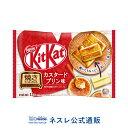 【ネスレ公式通販】キットカット ミニ 焼いておいしいカスタードプリン味 12枚【KITKAT チョコレート】