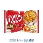 【ネスレ公式通販】キットカットミニ焼いておいしいカスタードプリン味12枚【KITKATチョコレート】
