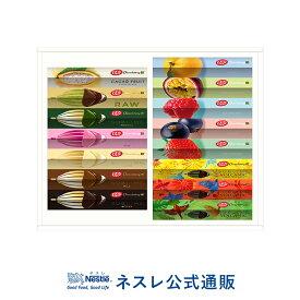 【バレンタイン2020】キットカット ショコラトリー ギフト 15本セット【KITKAT チョコレート】