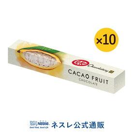 キットカット ショコラトリー カカオ フルーツ チョコレート 1本 ×10【ネスレ公式通販】【KITKAT チョコレート】