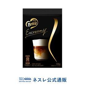 ネスレ ブライト エクスクリーミー 110g【ネスレ公式通販】
