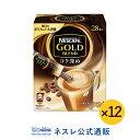 【ネスレ公式通販・送料無料】ネスカフェ ゴールドブレンド コク深め スティックコーヒー 28本×12【スティックコーヒー 脱 インスタントコーヒー】