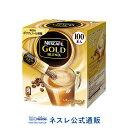 【ネスレ公式通販】ネスカフェ ゴールドブレンド スティックコーヒー 100本【スティックコーヒー 脱 インスタントコーヒー】