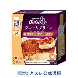 【ネスレ公式通販】ネスレ ドチェロ クレームブリュレ2袋
