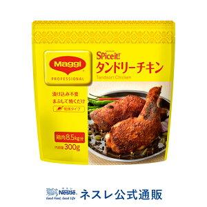 【ネスレ公式通販】マギー スパイスイット タンドリーチキン 300g【業務用食品】