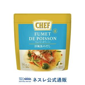 【ネスレ公式通販】シェフ フュメドポワッソン 300g【業務用食品】