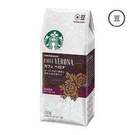 スターバックス コーヒー カフェ ベロナ 220g【ネスレ公式通販】【豆タイプ】