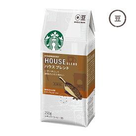 スターバックス コーヒー ハウス ブレンド 250g【ネスレ公式通販】【豆タイプ】