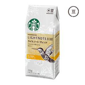 スターバックス コーヒー ライトノート ブレンド 250g【ネスレ公式通販】【豆タイプ】