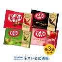 【おひとり様1点限り】キットカット ミニ オトナの甘さ4種セット version.2×3袋セット【KITKAT チョコレート】