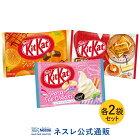 【ネスレ公式通販】キットカットパーティセット×2袋セット【KITKATチョコレート】