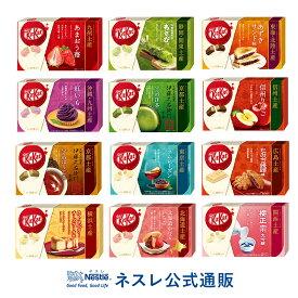 【ネスレ公式通販・送料無料】ご当地キットカット 12種セット【KITKAT チョコレート】