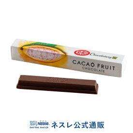 【ネスレ公式通販】キットカット ショコラトリー カカオ フルーツ チョコレート 1本【KITKAT チョコレート】