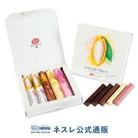 【バレンタイン2020】キットカット ショコラトリー カカオフルーツチョコレート アソート 5本セット【KITKAT チョコレート】