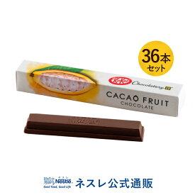 【ネスレ公式通販・送料無料】キットカット ショコラトリー カカオ フルーツ チョコレート 36本セット【KITKAT チョコレート】
