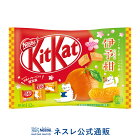 【メーカー直販】キットカットミニいよかん12枚【KITKATチョコレート】