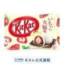 【ネスレ公式通販】キットカット ミニ いちご大福味 11枚【KITKAT チョコレート】