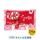 【ネスレ公式通販・送料無料】キットカット ミニ 応援メッセージパック ×24袋セット【KITKAT チョコレート】