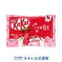 【おひとり様5点限り】キットカット ミニ 応援メッセージパック 14枚【KITKAT チョコレート】
