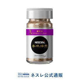 ネスカフェ 香味焙煎 鮮やか アフリカンムーン ブレンド 40g【ネスレ公式通販】【脱 インスタントコーヒー】