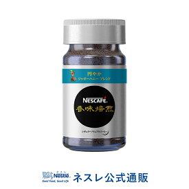 ネスカフェ 香味焙煎 円やか ジャガーハニー ブレンド 40g【ネスレ公式通販】【脱 インスタントコーヒー】