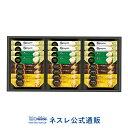 【ネスレ公式通販・送料無料】ネスカフェ ゴールドブレンド プレミアムスティックコーヒー ギフトセット 【N15-GK】