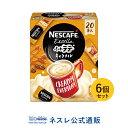 【ネスレ公式通販】ネスカフェ ふわラテ キャラメル 20本×6個セット【スティックコーヒー 脱 インスタントコーヒー】