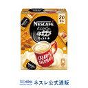 【ネスレ公式通販】ネスカフェ エクセラ ふわラテ キャラメル 20本入【スティックコーヒー 脱 インスタントコーヒー】