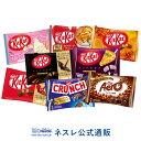 【ネスレ公式通販】キットカット スペシャルセット【KITKAT チョコレート】